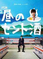 Hiru no Sento Zake (Blu-ray Box) (Japan Version)