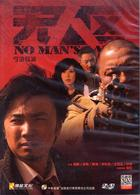 No Man's Land (2013) (DVD) (China Version)