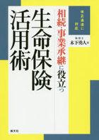 souzoku jigiyou shiyoukei ni yakudatsu seimei hoken kaisei tsuutatsu ni taiou
