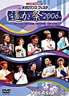 Live Video Neoromance Festa - Haruka Matsuri 2006 (Japan Version)