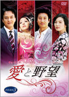 Love and Ambition (DVD) (Boxset 3) (Japan Version)