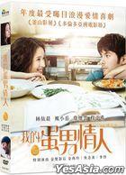 我的蛋男情人 (2016) (DVD) (台灣版)