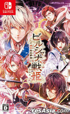 Birushana Senki Genben Hikamusou (Normal Edition) (Japan Version)