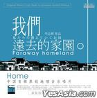 Faraway Homeland (Vinyl LP) (China Version)