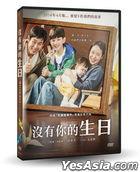 没有你的生日 (2019) (DVD) (台湾版)