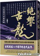 典藏古龙之1:绝响古龙 大武侠时代的最终章