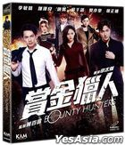 Bounty Hunters (2016) (VCD) (Hong Kong Version)