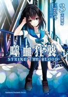 Strike The Blood (Vol.3) Tian Shi Fen Shen (Fictions)