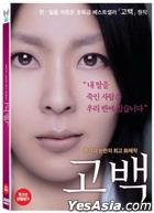 Confessions (DVD) (Korea Version)