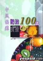 ZHONG FENG PIAN TAN FANG ZHI HE SHI LIAO 100FA