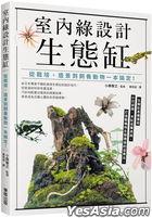 Shi Nei Lu She Ji Sheng Tai Gang : Cong Zai Pei , Zao Jing Dao Si Yang Dong Wu Yi Ben Gao Ding !
