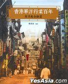 Xiang Gang Hua Yang Xing Ye Bai Nian --  Mao Yi Yu Jin Rong Pian