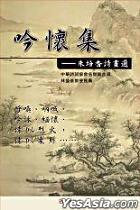 吟懷集 - 朱培杏詩畫選