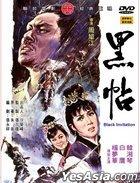 黑帖 (DVD) (台灣版)