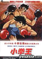 King Of Boxing (Vol.1-20) (To Be Continued) (Taiwan Version)