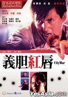 City War (1988) (DVD) (2020 Reprint) (Hong Kong Version)