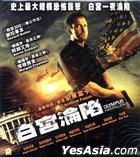 Olympus Has Fallen (2013) (VCD) (Hong Kong Version)