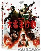 Overlord (2018) (DVD) (Taiwan Version)