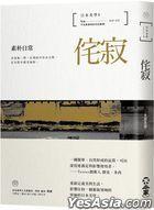 Ri Ben Mei Xue3 :侘 Ji _ _ Su Po Ri Chang