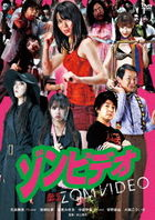 Zomvideo  (DVD) (Special Priced Edition)  (Japan Version)