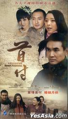 Down Payment (H-DVD) (End) (China Version)