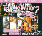 Tell Me Why? Vol.7 - Customs And Superstitions
