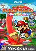 Paper Mario Color Splash (Wii U) (日本版)
