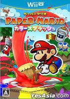 Paper Mario Color Splash (Wii U) (Japan Version)