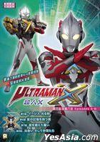 Ultraman X (DVD) (Ep. 5-8) (To Be Continued) (Hong Kong Version)