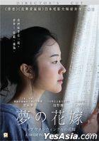 A Bride for Rip Van Winkle (2016) (DVD) (Director's Cut) (English Subtitled) (Hong Kong Version)