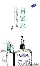 Yi Shu Series 317  -  Qing Yun Zhi