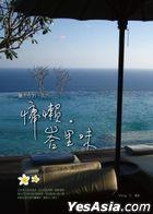 Shu Yu Ni De , Wo De : Yong Lan .峇 Li Wei