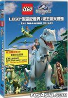 LEGO ジュラシック・ワールド:インドミナス大脱走!