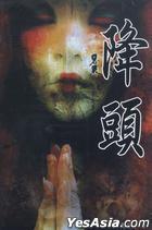 Jiang Tou