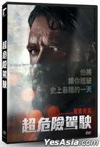 超危險駕駛 (2020) (DVD) (台灣版)
