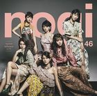 Influencer [Type D] (SINGLE+DVD) (First Press Limited Edition) (Japan Version)