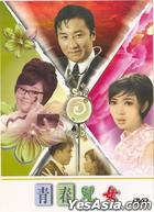The Young Ones (DVD) (Hong Kong Version)