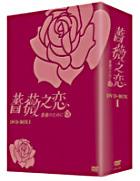 蔷薇之恋 (DVD) (Boxset 1) (日本版)