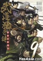 Wu Dao Kuang Zhi Shi (Vol.9)