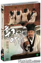 Teacher and the Devils (DVD) (Korea Version)