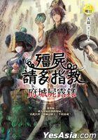 Fu Cheng Shi Lu Lu : Jiang Shi Qing Duo Zhi Jiao