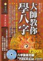 Da Shi Jiao Ni Xue Ba Zi ( Fu Guang Die)