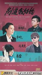 Do Not Compel Me To Marry (H-DVD) (End) (China Version)