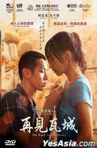 再見瓦城 (2016) (DVD) (香港版)