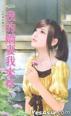Tian Ning Meng 312 -  He Pai Fu Qi Zhi Er : Wo De Jiao Qi Wo Lai Teng