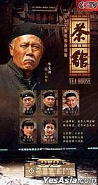 Tea House (H-DVD) (End) (China Version)