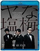 Dai 22 Kai Tokyo 03 Tandoku Koen 'Yana Anbai' (Blu-ray)(Japan Version)