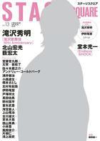 ステージスクエアvol.13 / HINODE MOOK 84