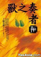 Shou Zhi Zou Zhe(IV) Wan Jie Pian