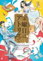 kin youbi wa atorie de 1 1 haruta komitsukusu HARTA COMIX